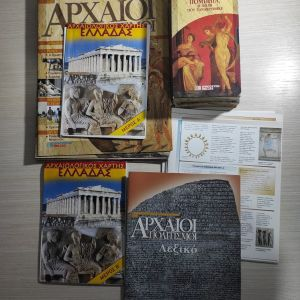 Συγκλονιστικές Ανακαλύψεις και Αρχαίοι Πολιτισμοί Deagostini Hellas
