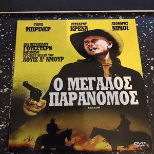 ΠΑΛΙΑ DVD