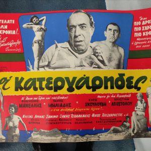Αφίσα ΑΥΘΕΝΤΙΚΗ ΟΛΟΚΑΙΝΟΥΡΓΙΑ ΕΛΛΗΝΙΚΟΥ ΚΙΝΗΜΑΤΟΓΡΑΦΟΥ της ταινίας  ¨ΟΙ ΚΑΤΕΡΓΑΡΗΔΕΣ¨ 48X34