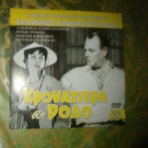 DVD ΚΡΟΥΑΖΙΕΡΑ ΣΤΗ ΡΟΔΟ