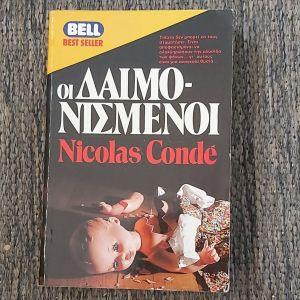 NICOLAS CONDE - ΟΙ ΔΑΙΜΟΝΙΣΜΕΝΟΙ ΕΚΔΟΣΕΙΣ BELL 1989