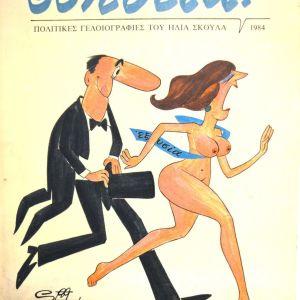 Ηλία Σκουλά, βοήθεια (πολιτικές γελοιογραφίες) - 1984