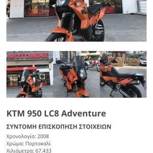 ΚΤΜ 950 ADVENTURES