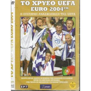 2 DVD / ΤΟ ΧΡΥΣΟ  UEFA EURO 2004 / ΓΛΈΝΤΙ ΕΛΛΉΝΩΝ ΣΤΗ ΛΙΣΑΒΌΝΑ / ORIGINAL DVD