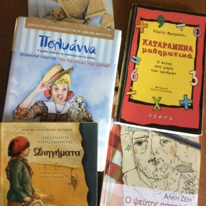 Πέντε βιβλία λογοτεχνικά 15 ευρώ