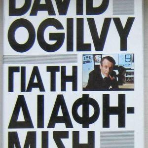 David Ogilvy - Για τη διαφήμιση