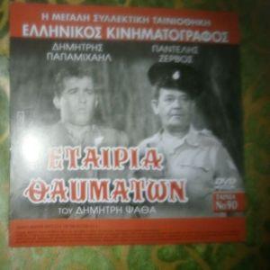 DVD 2 ΣΕ 1 ΕΤΑΙΡΙΑ ΘΑΥΜΑΤΩΝ-ΟΡΓΗ ΤΟΥ ΘΕΟΥ