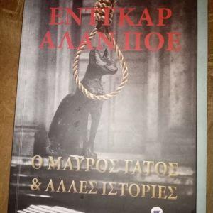 Ο μαύρος γάτος και άλλες ιστορίες - Poe Edgar Allan
