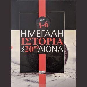 Η ΜΕΓΑΛΗ ΙΣΤΟΡΙΑ του 20ού ΑΙΩΝΑ ( Ελληνικά Γράμματα - 6 τόμοι)