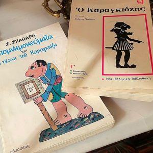 Βιβλία Συλλογή Καραγκιόζη 1970