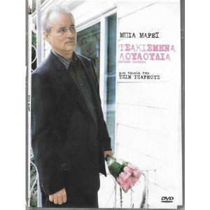 DVD  / ΤΣΑΚΙΣΜΕΝΑ ΛΟΥΛΟΥΔΙΑ / ORIGINAL DVD