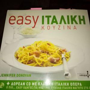 Easy ιταλική κουζίνα - Donovan Jennifer + CD με ιταλική όπερα