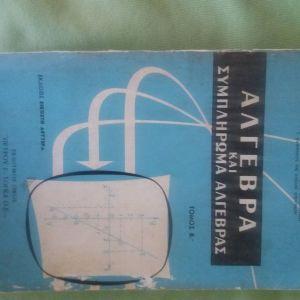 Άλγεβρα και συμπλήρωμα άλγεβρας