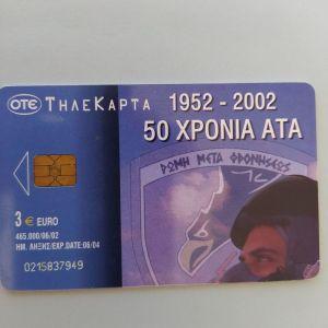 50 ΧΡΟΝΙΑ ΑΤΑ 06/2002