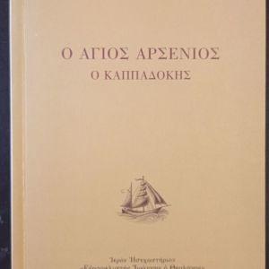 BIBLIA 55/100 Ο ΑΓΙΟΣ ΑΡΣΕΝΙΟΣ Ο ΚΑΠΠΑΔΟΚΗΣ