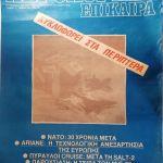 ΑΕΡΟΠΟΡΙΚΑ ΕΠΙΚΑΙΡΑ ΑΦΙΣΑ