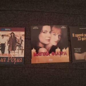 3 ταινίες DVD