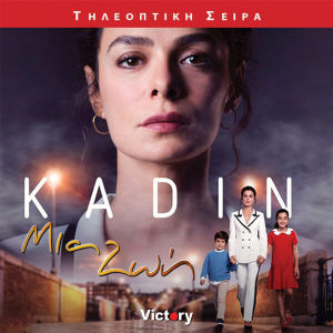 Dvd ( τουρκικές σειρές ολοκληρωμένες )