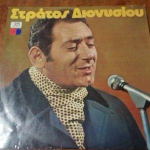 Στράτος Διονυσίου (1971)