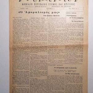 ΣΤΟΧΑΣΜΟΣ Απρίλιος 1963, Αρ. Φύλλου 1