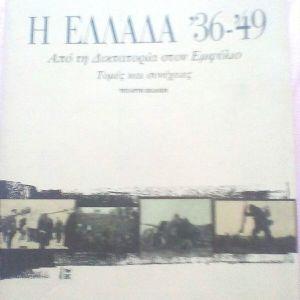 Η Ελλάδα 36 49