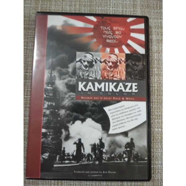 DVD 2 tem.tenia meros a- v *KAMIKAZE* kenourgio.