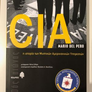 CIA Η ΙΣΤΟΡΙΑ ΤΩΝ ΜΥΣΤΙΚΩΝ ΑΜΕΡΙΚΑΝΙΚΩΝ ΥΠΗΡΕΣΙΩΝ