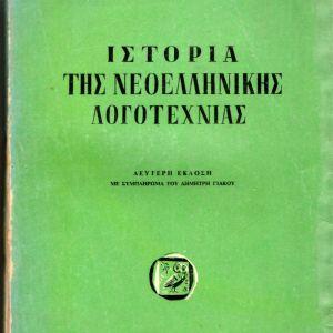 ΙΣΤΟΡΙΑ ΤΗΣ ΝΕΟΕΛΛΗΝΙΚΗΣ ΛΟΓΟΤΕΧΝΙΑΣ (1000 - 1930) - ΗΛΙΑ Π. ΒΟΥΤΙΕΡΙΔΗ