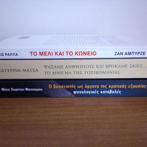 Βιβλία ειδικού ενδιαφέροντος