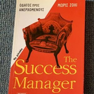 The success manager Maurice Joly Management