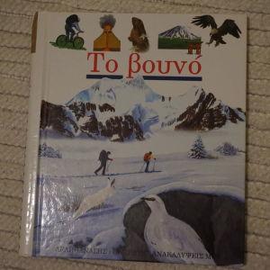 """παιδικο βιβλιο """"το βουνο"""""""