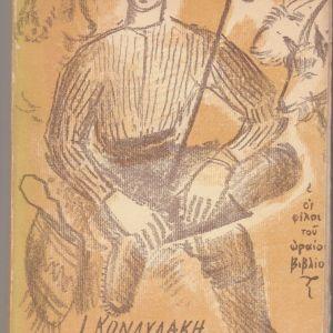 """ΠΑΛΙΑ ΒΙΒΛΙΑ. """" Ο ΠΑΤΟΥΧΑΣ"""" . Ι.ΚΟΝΔΥΛΑΚΗ. Αθήνα, 1955. Σελίδες 200. Το γνωστό έργο του Κονδυλάκη σε πολύ καλή κατάσταση."""