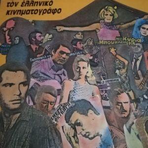 Μίμης Πλέσσας – Τραγούδια Από Τον Ελληνικό Κινηματογράφο - βινύλιο