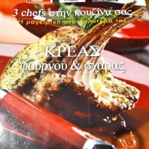 Βιβλία εύκολων συνταγών γνωστών σεφ