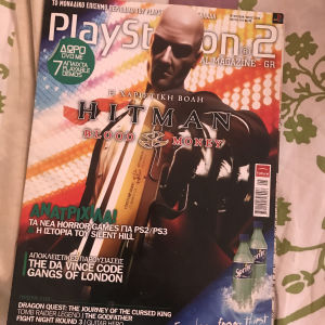 Περιοδικό Playstation 2 2005