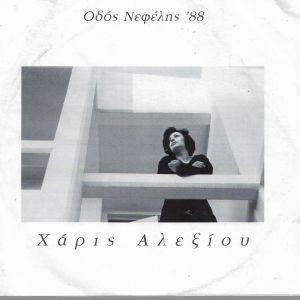 CD / ΧΑΡΙΣ ΑΛΕΞΙΟΥ  / ΟΔΟΣ ΝΕΦΕΛΗΣ 88 /  ORIGINAL CD /