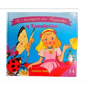 """Παιδικό Βιβλίο Παραμύθι """" Η Τοσοδούλα"""""""