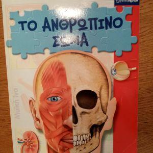 Βιβλίο το ανθρώπινο σώμα