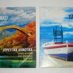 CD Νησιώτικα & Δημοτικά