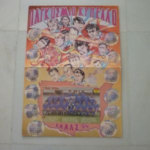ημερολόγιο αφίσα Εθνική Ελλάδος Παγκόσμιο Κύπελλο Ποδοσφαίρου 1994