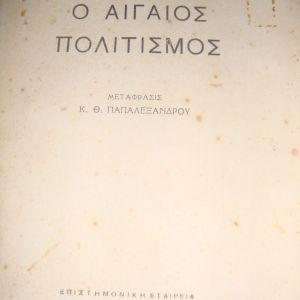 G.GLOTZ.Ο Αιγαίος πολιτισμός