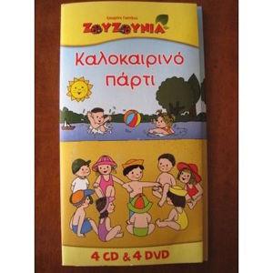 ΖΟΥΖΟΥΝΙΑ.ΚΑΛΟΚΑΙΡΙΝΟ ΠΑΡΤΙ 4CD&4DVD