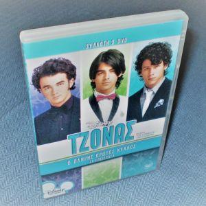 Τζόνας - Ο πλήρης πρώτος κύκλος - 3 DVD
