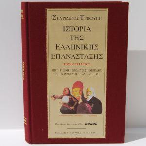 Βιβλίο Ιστορία της Ελληνικής Επανάστασης Σπυρίδωνος Τρικούπη Τόμος Δ᾽