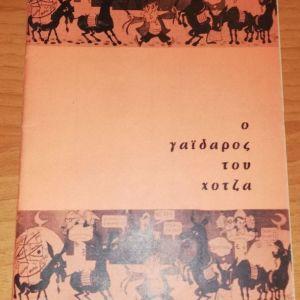 Θεατρικό Πρόγραμμα 1966 - Ο γαιδαρος του Χοτζα