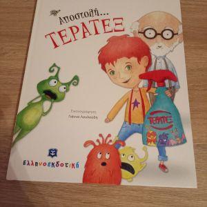 """Παιδικό βιβλίο """"Αποστολή Τερατέξ"""""""