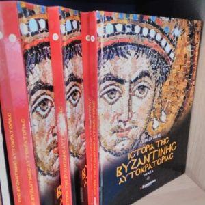 Ιστορία της βυζαντινής αυτοκράτορας 5 τόμοι σκληροδετοι