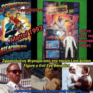Φιγούρα LAST ACTION HERO Evil Eye Benedict Figure Mattel 1993