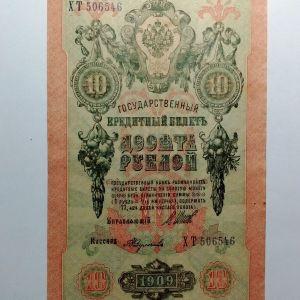 ΡΩΣΙΑ 10 ΡΟΥΒΛΙΑ 1909 ΧΤ 506546