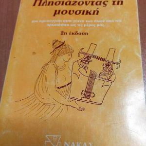 2 θεωρητικά / ιστορικά βιβλία για τη Μουσική